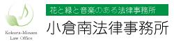 小倉南法律事務所